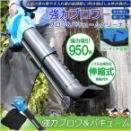 【送料無料】ナカトミ 伸縮式ノズル 強力950W ブロワー&バキュームクリーナー 肩掛けベルト付 (4562351021944-3)