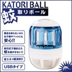 【USBタイプ】 蚊取りボール   アウトドア・キャンプ・花火と大活躍! USB充電 (4562351036047)
