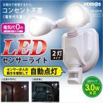 【ソーラー充電式】ベルソス 2灯LED ソーラー充電式 センサーライト 人感センサーで自動消灯 VS-G016 防水 防塵(4582228226555)