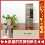 アピックス ミニタワーファン デスクファン 扇風機 AFT-433M 【(kog)/APIX/アピックス/Apice/扇風機(4963027410770)