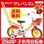 自転車 エム・アンド・エム 12インチ 子供用 アンパンマン自転車 1257 ノーパンクタイヤ 送料無料(4967057125789)