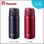 Peacock ピーコック魔法瓶 ワンタッチマグボトル 0.4L AMW-40 【AMW40(AK)/AMW40 (R)/ネイビー/レッド/ピーコック】(4971860030468)