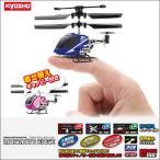 【着せ替えキャノピーつき】 KYOSHO EGG 3chマイクロIRヘリコプター  モスキート エッジ(ブルー・ピンク) 54041(54041)