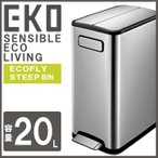 【送料無料】EKO ECOFLY STEP BIN 両開き型ゴミ箱 20L ステンレス製 EK9377MT-20L (691800656819)