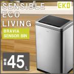 【送料無料】EKO SERENE  STEP  BIN  センサー開閉式ゴミ箱 45L ブラヴィアセンサービン ステンレス製  EK9233MT-45L(6951800611429)