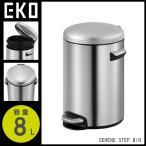 【送料無料】EKO SERENE  STEP  BIN  踏み押し開閉式ゴミ箱 8L セリーヌステップビン ステンレス製 EK9214MT-8L(6951800618930)