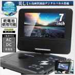 【車載用ヘッドレスト取付キット付】REC機能搭載 7型インチ 乾電池式ポータブルDVDプレーヤー 3Way電源 7V(7inch-dvd-kan)