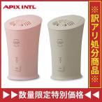 アピックス スチーム式アロマ加湿器 AHD-053 CORON 木造2~4畳/プレハブ洋室4~6畳  (kog)(ap-ahd-053)