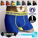 【APOLLON by FREEGUN】メンズ ボクサーパンツ 1P サイズM〜L (apollon-1p)