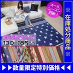 【送料無料】 柔らかで上品な優しい肌触り 洗えるラグマット 18種類 130×185cm(araeru-rag-01)