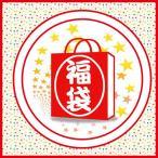 【送料無料】【お客様応援福袋2000円】 美容グッズ福袋 レディース【約5000円相当】 (biyou-<em>fukubukuro</em>)