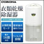 【送料無料】コロナ 除湿機 衣類乾燥除湿器 最大16畳対応 CD-P6317 10年交換不要フィルター 除湿器/除湿機(cd-p6317)