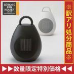 ヒーター 訳アリ処分特価 アピックス セラミックファンヒーター APH-110 コンパクト 送料無料(kog)(ceramicfanheater)