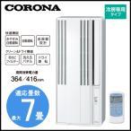 【送料無料】コロナ 6-7畳対応 ウインドエアコン 窓用エアコン CW-1617 冷房専用 【CW1617/CORONA(cw-1617)