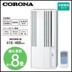 【送料無料】コロナ 4.5-8畳対応 ウインドエアコン 窓用エアコン CW-1817 冷房専用 【CW1817/(cw-1817)
