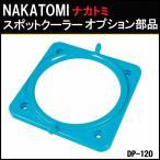 ナカトミ 【オプション部品】 スポットクーラー用 SAC-2500C・SAC-6500用ダクト取付プレート DP-120(dp-120)