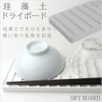 珪藻土 ドライボード 水切りトレー 水切りマット  吸水 調湿 湿気吸収 カビ対策 10×25cm(dry-board)
