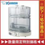 象印 縦型食器乾燥機 80cmロング排水ホースつき  EY-KB50-HA(eykb50)