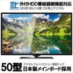 【送料無料】日本製メインボード採用 50型 外付けHDD録画対応 フルハイビジョン液晶テレビ 50V BS/110度CS/地上波デジタル(fd-tv50)