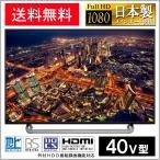 【送料無料】日本製メインボード採用 40型 外付けHDD録画対応 フルハイビジョン液晶テレビ 40V BS/110度CS/地上波デジタル(full-high-tv-40-01)