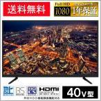 12月末入荷予定 【送料無料】40型 40V 40インチ 外付けHDD録画対応 フルハイビジョン液晶テレビ 40V BS/110度CS/地上波デジタル(full-high-tv-40-02)