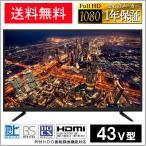 【送料無料】43型 43V 43インチ 外付けHDD録画対応 フルハイビジョン液晶テレビ 43V BS/110度CS/地上波デジタル(full-high-tv-43-01)