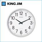 【見やすい大型サイズ!】キングジム 視認性抜群! 電波掛時計 ザラージ 直径約50cm GDK−001【KINGJIM/時計/シンプル/大型/掛け時計/電波時計/電波掛時計】(