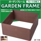 【手軽に花壇や畑に】ナカトミ ガーデンフレーム GF-1150 1150×1150mm プレート8枚付き(gf-1150)