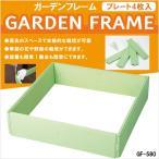 【手軽に花壇や畑に】ナカトミ ガーデンフレーム GF-580 580×580mm プレート4枚付き(gf-580)