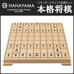 【送料無料】ハナヤマ 本格将棋 スタンダードタイプ 将棋セット 330×294mm(hanayama-4977513058070)