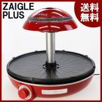在庫処分【送料無料】ザイグル 赤外線サークルロースター ZAIGLE-PLUS 遠赤ホットプレート ザイグルプラス(hotpleat-zai-01)