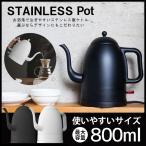 【送料無料】ステンレス 電気ケトル 0.8L ケトル 電気ケトル ポット 電気ポット コードレス ホワイト ブラック 800ml(hr-stainless-kettle)