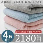 バスタオル  コーマ綿カラーバスタオル 抜群の吸収力!コーマ糸100%使用 バスタオル 4枚セット 60x120cm(koma-bathtowel-01)