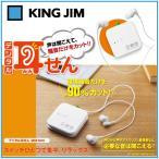 【周囲の騒音を約90%カット】【人の呼びかけ声は聞こえる】キングジム デジタル耳せん MM1000【KINGJIM/睡眠/遮音】(mm1000)