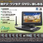 【送料無料】地デジ・ワンセグ・DVDが楽しめる!!  9インチ液晶 フルセグ塔載 ポータブルDVDプレーヤー DS-900FS (pdvd-ds900fs)