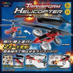 【在庫処分】赤外線コントロール トランスフォームヘリコプター RA-D03(ra-d03)