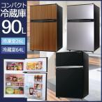 即納【送料無料】90L 2ドア冷蔵庫 左右ドア開き 冷凍/冷蔵庫 90L ブラック/シルバー/ウッド(reizouko-2090)