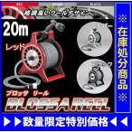 【送料無料】格調高いクールなデザイン ホースリール blossa reel ブロッサリール 20m巻 DR4-SN20 【ガーデニング】(sany-blosse-reel-20)