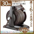 【ベランダを楽しく演出】 ホースリール urban brown reel アーバンブラウンリール 30m巻 URB-Q307R 【ガーデニング/レトロカラー】(sany-urban-brown-re