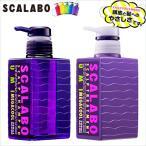 【薬用シャンプー クールな頭皮に!!】SCALABO スカラボ 薬用 スカルプシャンプー UMI 300ml クールマリンの香り(scalabo-umi)