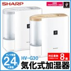 【送料無料】SHARP プラズマクラスター搭載 気化式加湿機 パーソナルタイプ タンク容量2.7L(shrap-kasituki-30)
