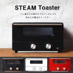 【送料無料】 スチームオーブント−スター レシピブック付 スチーム式トースター 水蒸気 トースター(steamoventoaster-w)