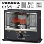 特価価格【送料無料】コロナ 石油ストーブ SX-E3515WY-HD 木造9畳まで/コンクリート13畳まで ダークグレー (kog)(sx-e3515wy-hd)