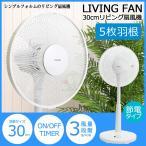即納【台数限定】リビング扇風機 30cmリビング 1年保証 メカ扇風機 ホワイト 5枚羽 (kog)(teknos-30fan-mk)