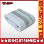テクノス 洗える敷毛布 EM-507M 【TEKNOS//電気/暖房/節電/おしゃれ/シンプル/】(tk-em507)