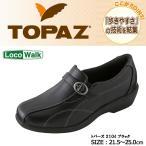 送料無料【3E幅広設計】 本当に歩きやすいウォーキングシューズ  トパーズ2104  ブラック  女性用(topaz2104bk)