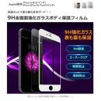 ブルーライトカット 強化ガラス 保護フィルム 9H 液晶保護フィルム iPhone7/6/6S/ Plus your story