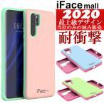 【日本独占販売】iFace mall for Huawei P30pro / Huawei P30lite ケース ファーウェイ カバー アイフェイス モール かわいい