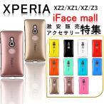 iFace mall Sony Xperia XZ XZ1 XZ2 XZ3 ケース エクスペリア カバー シンプル アイフィス モール 正規 Xperia用