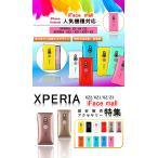 iFace mall Sony Xperia XZ XZ1 XZ2 XZ3 ケース エクスペリア カバー Xperia XZ1c XZ2c カバー Xperia XZP XZ2pケース Xperia Z3 Z4 Z5